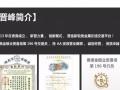 【现货黄金 高返佣】加盟官网/加盟费用/项目详情
