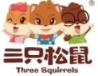 三只松鼠休闲食品 诚邀加盟