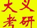杭州法硕硕士非法学考研辅导