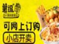薯逗美食小吃加盟