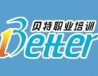 贝特2019电工 焊工 登高作业及企业安全员
