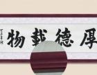 鄂州茶楼装饰字画现货低价批发、纯手写书法字作品画框挂轴定制