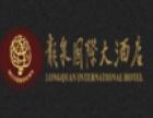 龙泉酒店加盟