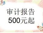 武昌会计师事务所,审计报告