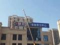 襄阳标识标牌宣传栏灯箱LED显示屏楼顶大字亮化工程