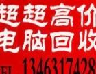 沧州地区超超高价回收笔记本·苹果全系列