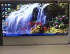 八年专业led电子屏制造经验,为您打造高端led显示屏