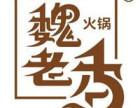 北京魏老香火锅加盟店地址在哪 魏老香火锅加盟网