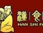 汉食坊石板烤肉 诚邀加盟