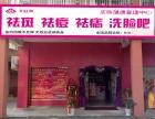 抚州贺州祛斑免费加盟%%祛斑加盟厂家是北京?反弹吗?祛痘吗?