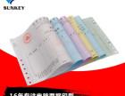 印刷厂家 双旗结算单表格印刷表格印刷价格