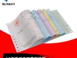 供应求购 双旗纸品保险单单据定做北京单据印刷