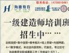 邯郸海德教育一级建造师考试面授培训班