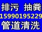 杭州专业清理化粪池 抽粪 污水池清掏 抽淤泥 隔油池清理