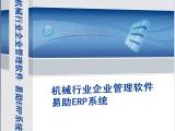 机械行业ERP企业管理软件-鼎新鼎捷苏州昆山太仓常熟易助ERP系