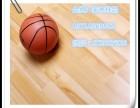 天津篮球场实木运动地板枫木色防潮防滑地板