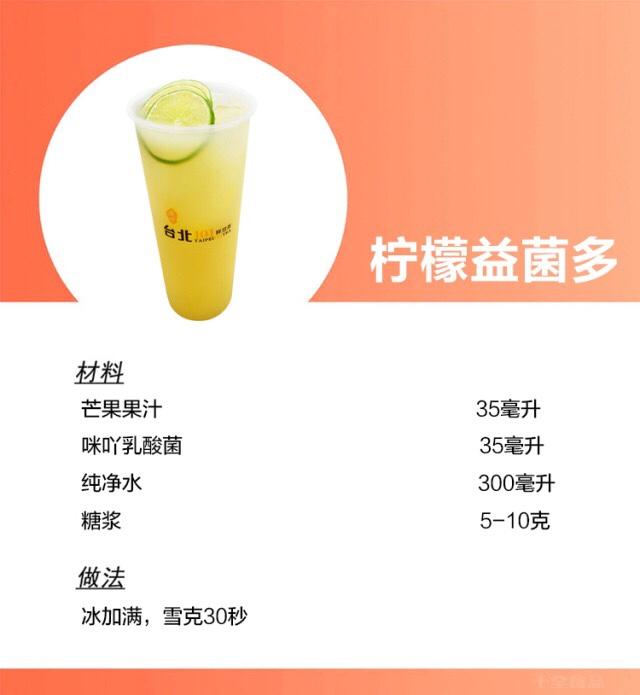新的果汁现调机免费租用原料采购供应商