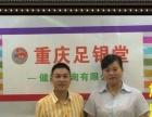 重庆足银堂健康管理有限公司加盟