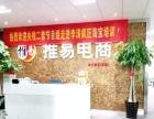 温州淘宝培训、淘宝美工、电子商务培训、阿里巴巴培训