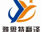 深圳市人才园人事人才服务中心-深圳国外学历学位认证翻译公司