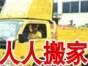 广州人人搬家人人搬家行业中老牌