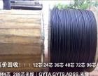 厂家高价回收12芯至144芯单模光缆