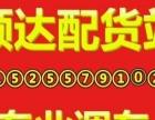 专业调车(湘潭)物流配载 回程车返程车及大件运输