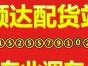 专业调车(太原)物流配载 回程车返程车及大件运输