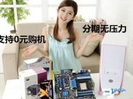 重庆首付买DIY电脑,几百钱就可以拿到电脑