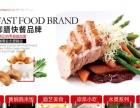 供应中式快餐加盟,2016知名好品牌快吉客