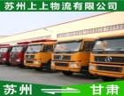 上上物流 苏州到金昌货运公司 提供快速高效专业的物流服务