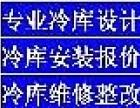 广州天河冷库装修-工业区冷库安装公司 专业建造设计报价