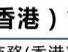 专业办理香港公司注册