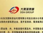 深圳市大东汉货运代理连云港分公司