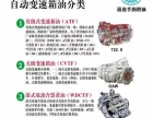 太原荣鑫轿车自动变速箱维修养护换油中心