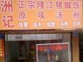 草埔 华丽小学附近福安广场对面餐饮店转让