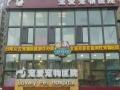 吉林省最设备最先进的宠物医院