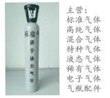 厂家直销河北省张家口市环境检测用标准气体