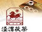泾渭茯茶加盟