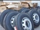 厂价销售轮胎加盟 汽车用品