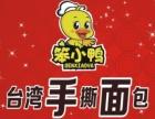 笨小鸭台湾手撕面包总部加盟