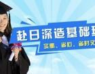 徐州达元教育专业日语培训班 纯正日语培训