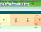 较新海南湛江南方 七星彩网站系统出租出售