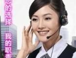 北京TOTO卫浴(维修)各点~24小时服务维修联系多少?