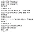考研教材 汉语言文学考研教材 语言学概论 现代汉语 古代汉语学习