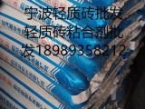 宁波轻质砖批发砌墙专用粘合剂价格