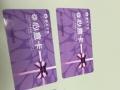 天元区西苑宾馆价值1500元的消费卡转让
