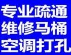 建德管道疏通新安江全城
