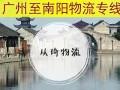 广州至南阳物流专线 天天发车