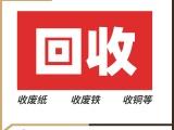 武汉金属回收 废纸回收公司武昌洪山江夏汉口汉阳